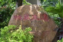广东第二师范学院(海珠校区)