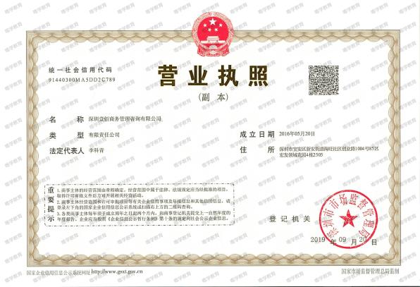 壹佰商务营业执照水印(1)