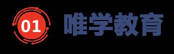 01唯学教育_03