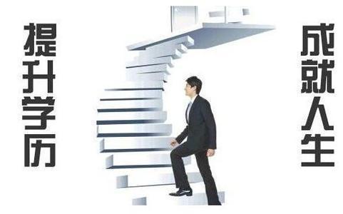 深圳成人高考高升专