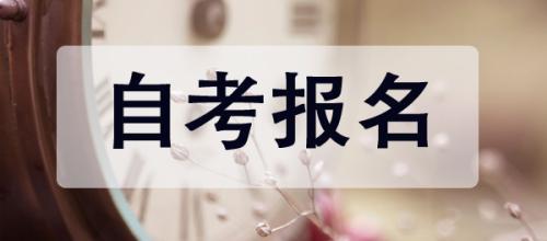 广东自考报名时间
