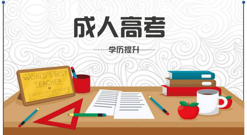 广东成人高考