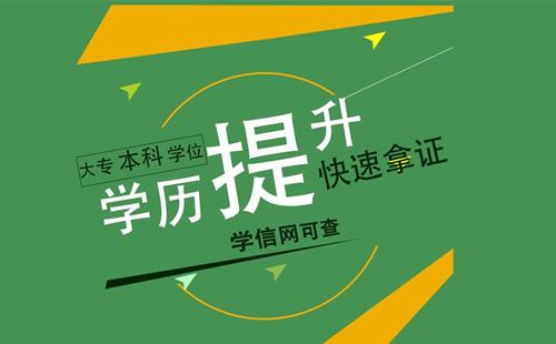 深圳远程教育文凭