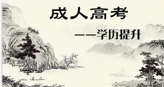 深圳成人高考业余制