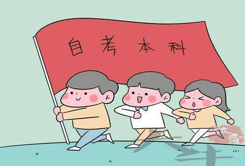 广东自考考生