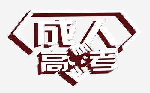 深圳成考高升本学历