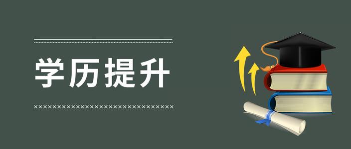 深圳专本连读