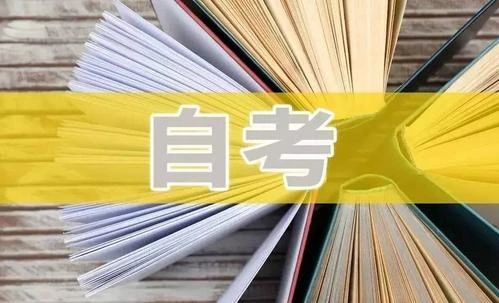 深圳自考实践考核