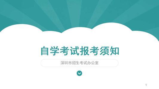 广东高等教育自学考试