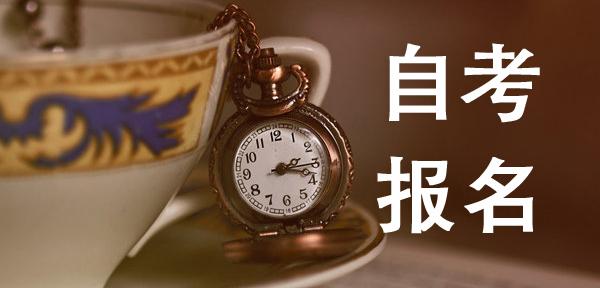 深圳自考文凭