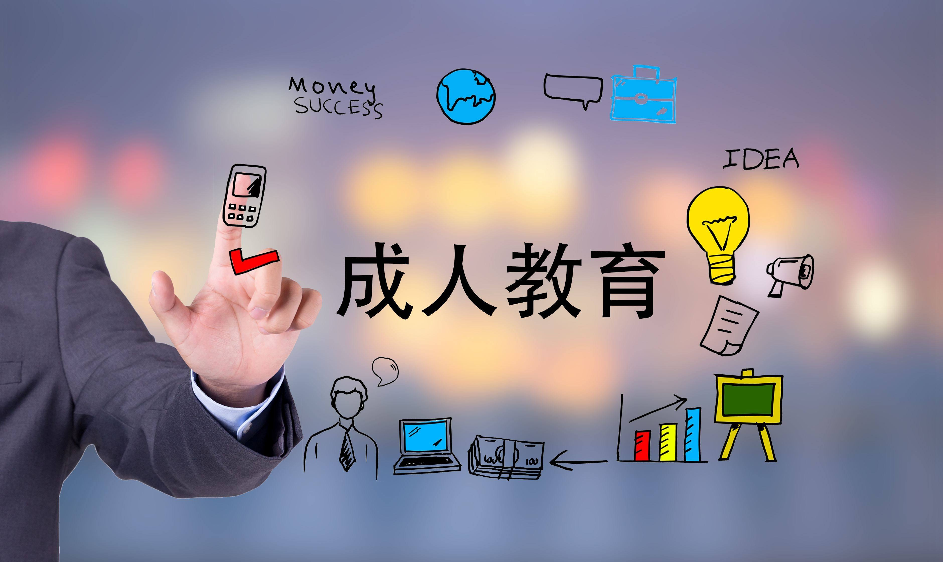 深圳成人高考大专