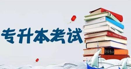 深圳专升本