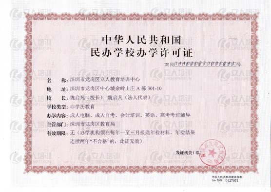 新办学许可证(1)