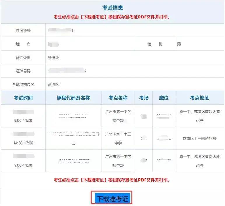 广东自考准考证